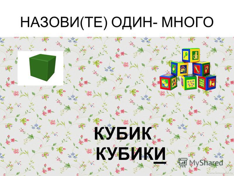 НАЗОВИ(ТЕ) ОДИН- МНОГО КУБИК КУБИКИ