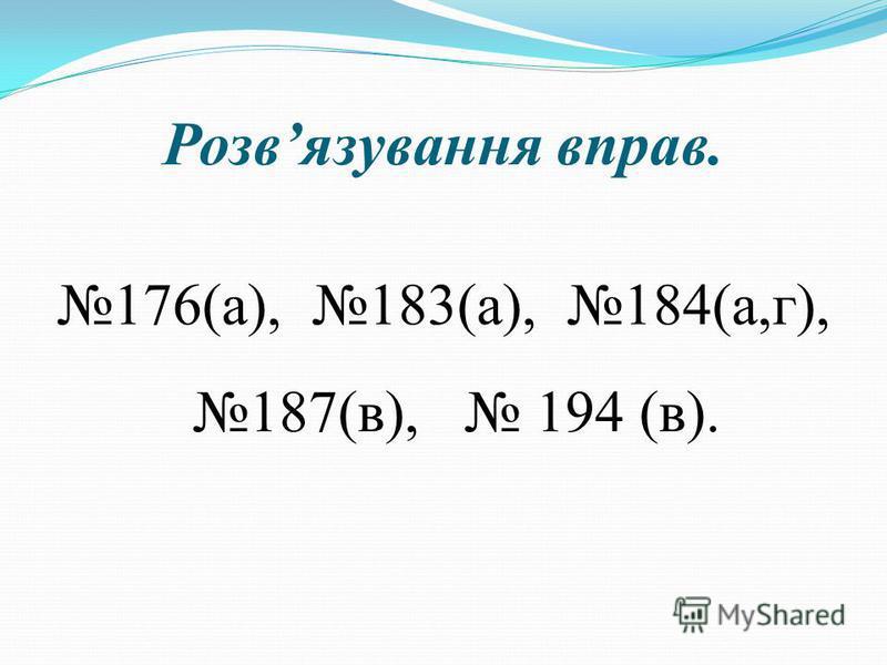 Розвязування вправ. 176(а), 183(а), 184(а,г), 187(в), 194 (в).
