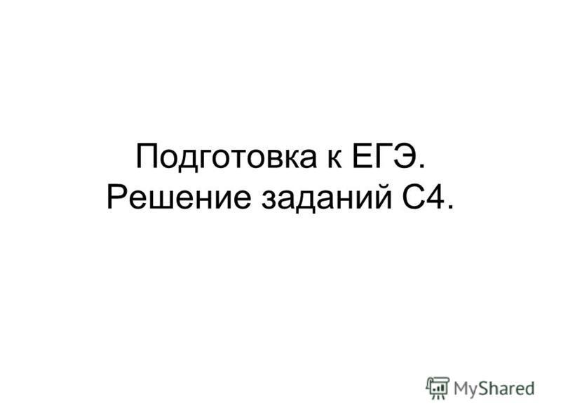 Подготовка к ЕГЭ. Решение заданий С4.