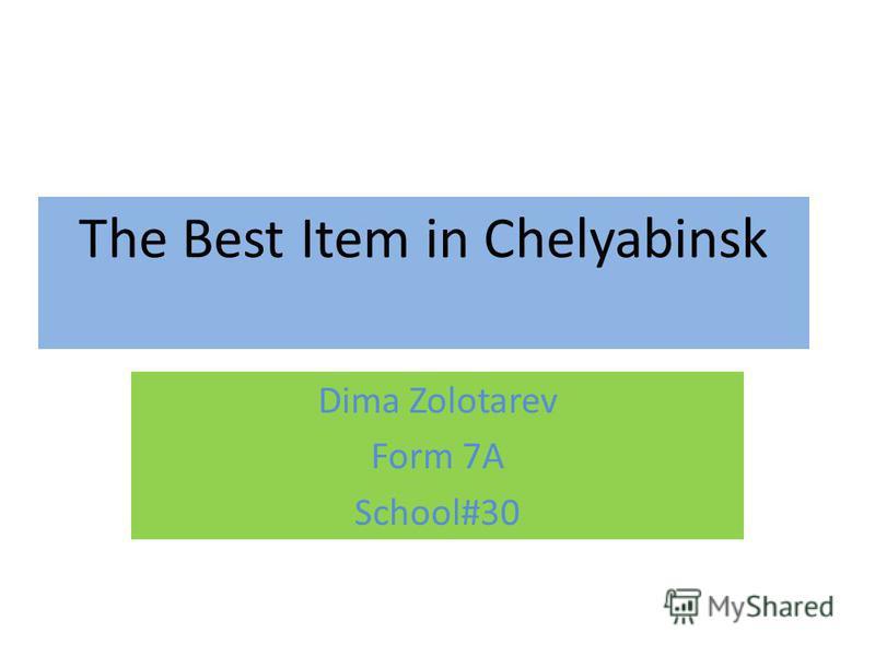 The Best Item in Chelyabinsk Dima Zolotarev Form 7A School#30