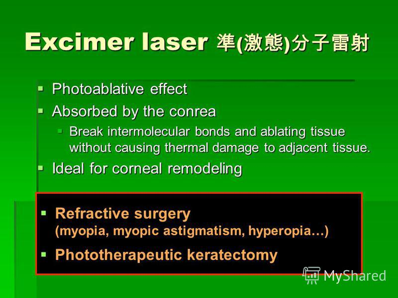Excimer laser ( ) Excimer laser ( ) Photoablative effect Photoablative effect Absorbed by the conrea Absorbed by the conrea Break intermolecular bonds and ablating tissue without causing thermal damage to adjacent tissue. Break intermolecular bonds a