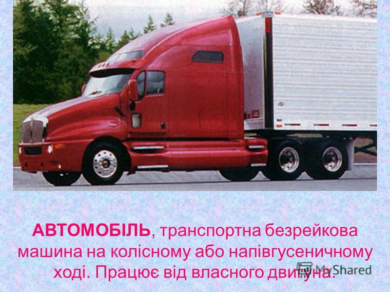 АВТОМОБІЛЬ, транспортна безрейкова машина на колісному або напівгусеничному ході. Працює від власного двигуна.