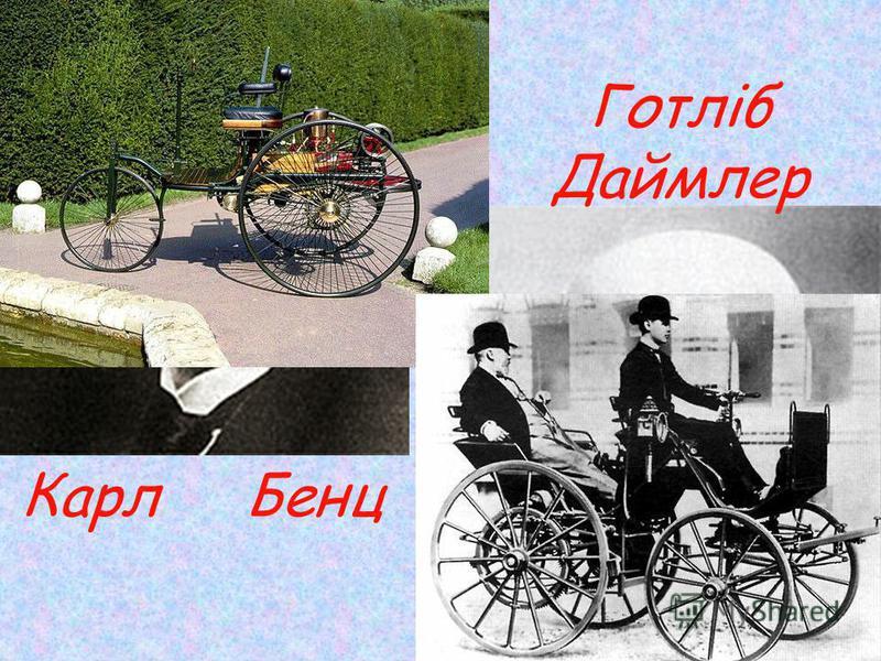 Карл Бенц Готліб Даймлер