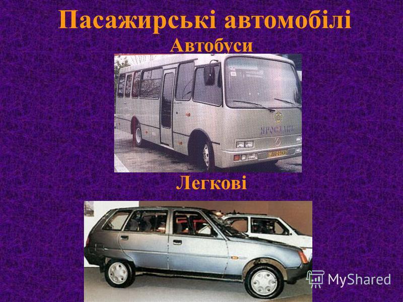 Пасажирські автомобілі Автобуси Легкові