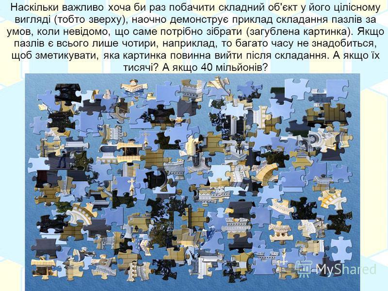 Наскільки важливо хоча би раз побачити складний об'єкт у його цілісному вигляді (тобто зверху), наочно демонструє приклад складання пазлів за умов, коли невідомо, що саме потрібно зібрати (загублена картинка). Якщо пазлів є всього лише чотири, наприк