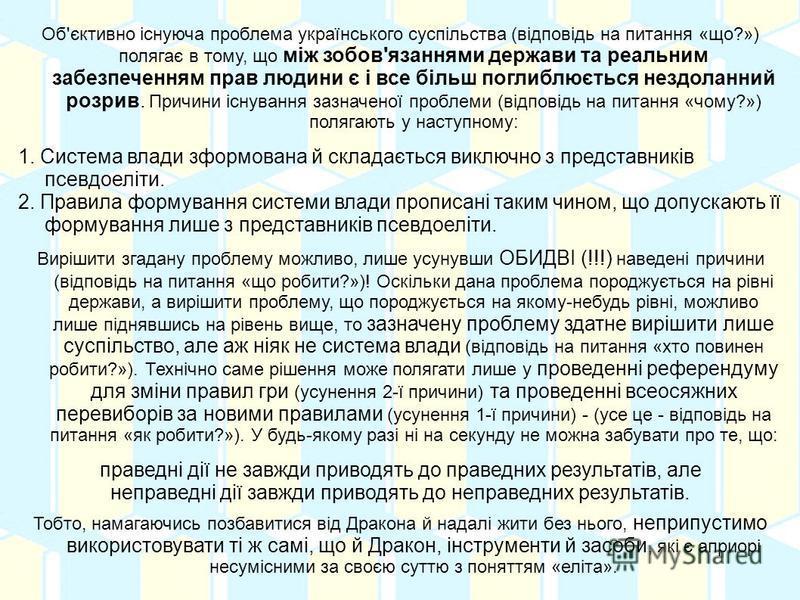 Об'єктивно існуюча проблема українського суспільства (відповідь на питання «що?») полягає в тому, що між зобов'язаннями держави та реальним забезпеченням прав людини є і все більш поглиблюється нездоланний розрив. Причини існування зазначеної проблем
