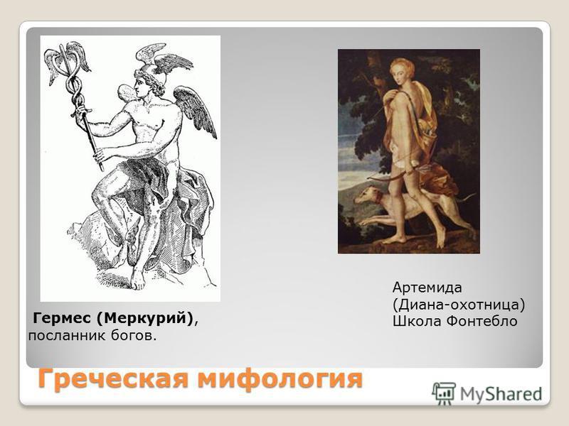 Греческая мифология Артемида (Диана-охотница) Школа Фонтебло Гермес (Меркурий), посланник богов.