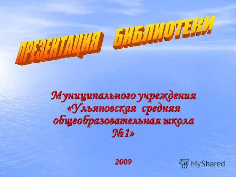 Муниципального учреждения «Ульяновская средняя общеобразовательная школа 1» 2009