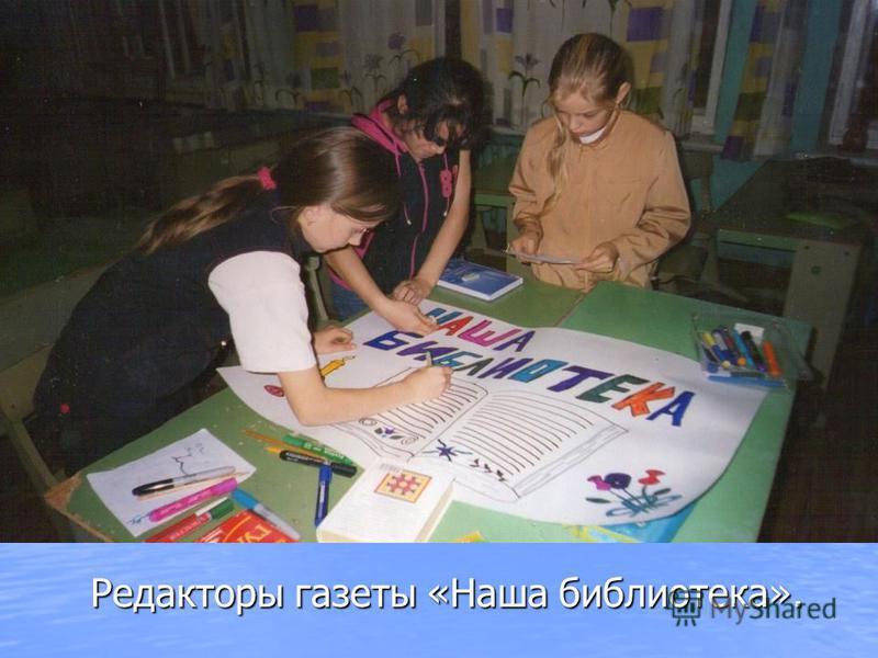 Редакторы газеты «Наша библиотека». Редакторы газеты «Наша библиотека».