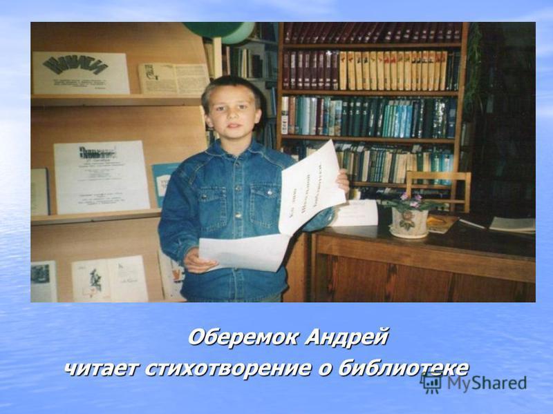 Оберемок Андрей читает стихотворение о библиотеке читает стихотворение о библиотеке
