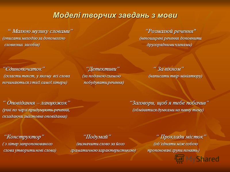 Моделі творчих завдань з мови Малюю музику словами Розмалюй речення