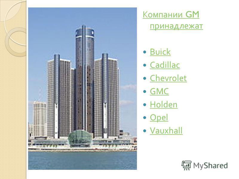 Компании GM принадлежат Buick Cadillac Chevrolet GMC Holden Opel Vauxhall