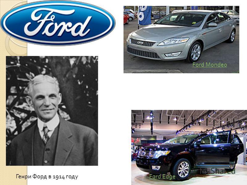 Ford Edge Генри Форд в 1914 году Ford Mondeo