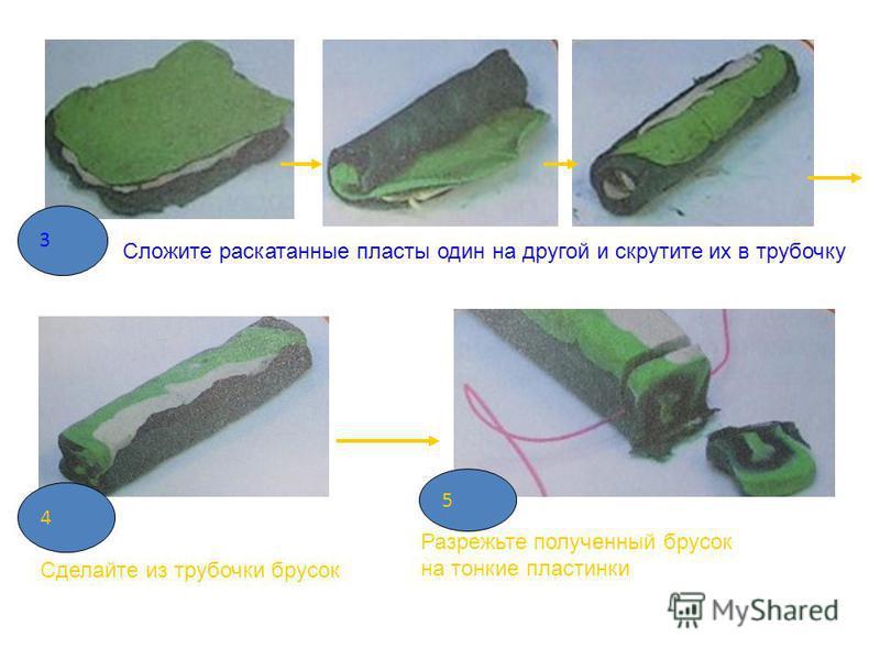 3 Сложите раскатанные пласты один на другой и скрутите их в трубочку 4 Сделайте из трубочки брусок 5 Разрежьте полученный брусок на тонкие пластинки