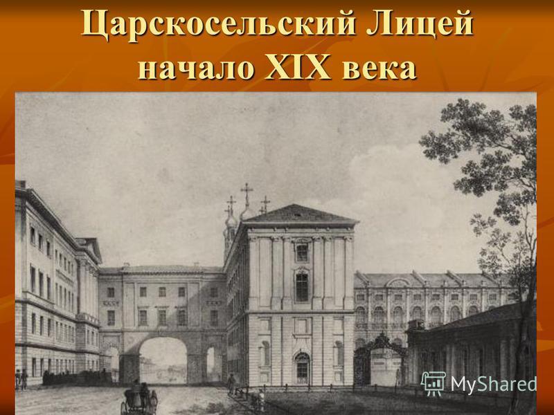 Царскосельский Лицей начало XIX века