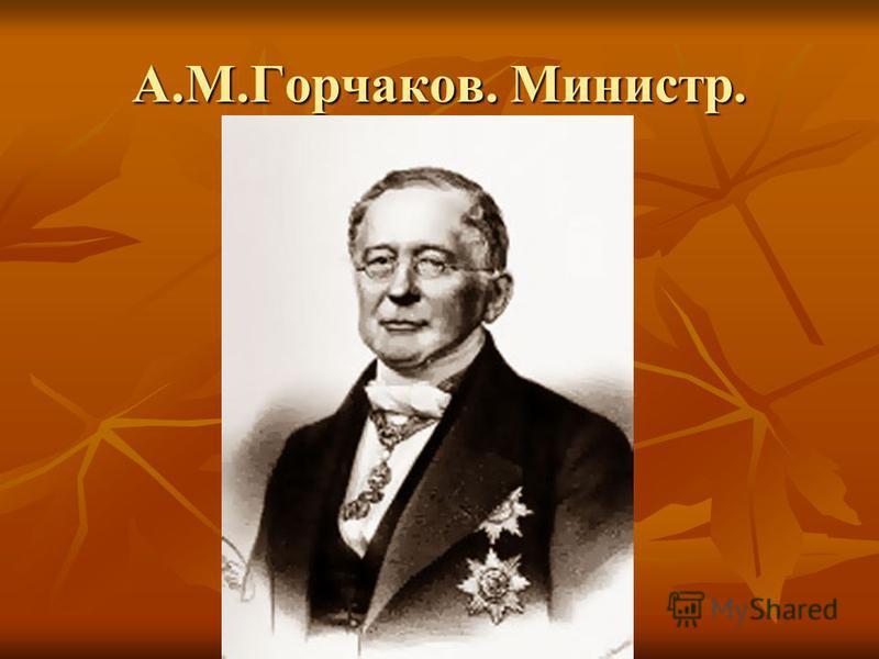 А.М.Горчаков. Министр.