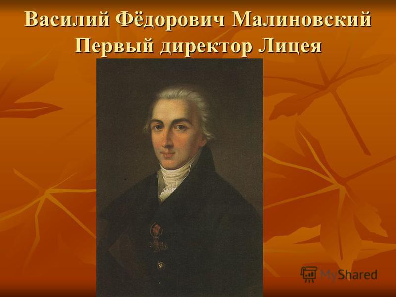 Василий Фёдорович Малиновский Первый директор Лицея