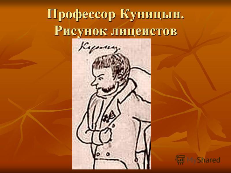 Профессор Куницын. Рисунок лицеистов