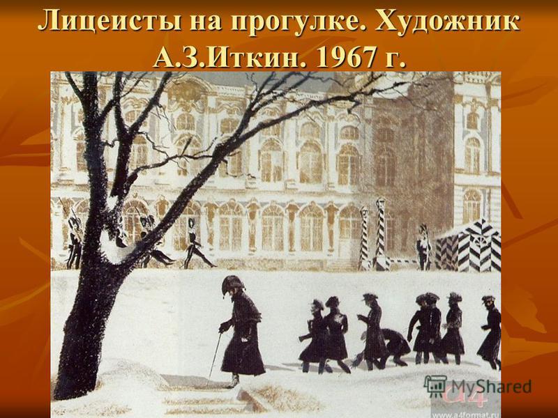 Лицеисты на прогулке. Художник А.З.Иткин. 1967 г.