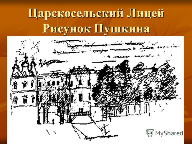Царскосельский Лицей Рисунок Пушкина