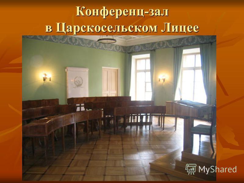 Конференц-зал в Царскосельском Лицее