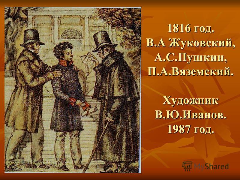 1816 год. В.А Жуковский, А.С.Пушкин, П.А.Вяземский. Художник В.Ю.Иванов. 1987 год.