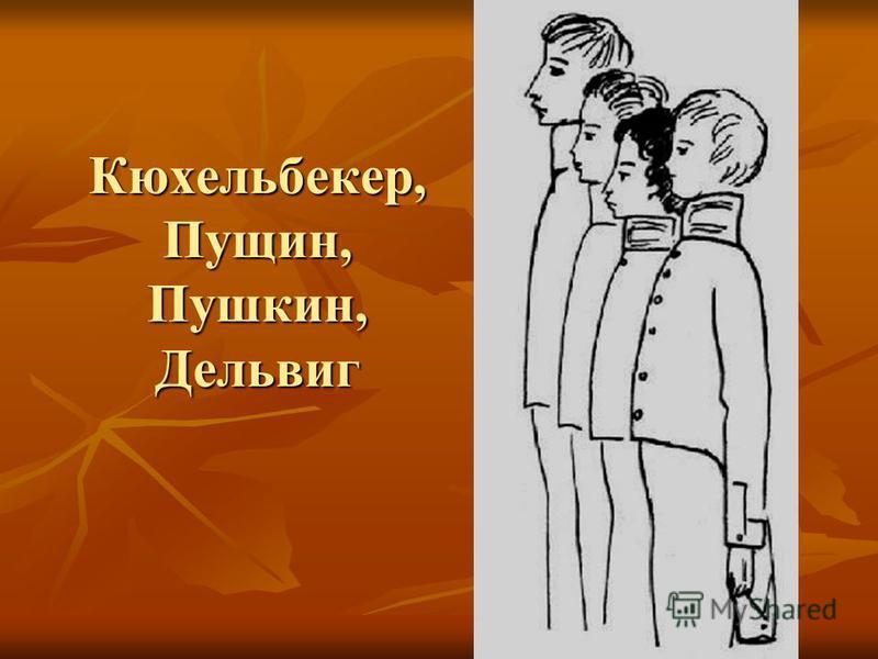 Кюхельбекер, Пущин, Пушкин, Дельвиг