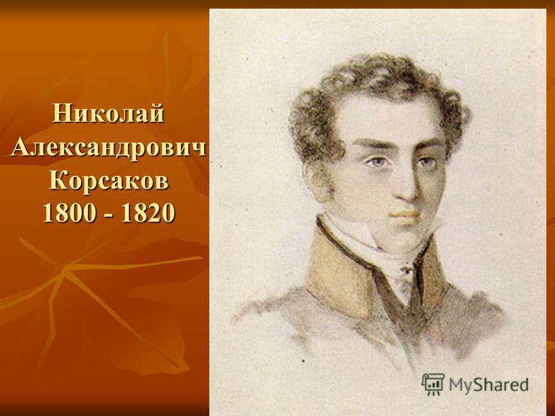 Николай Александрович Корсаков 1800 - 1820