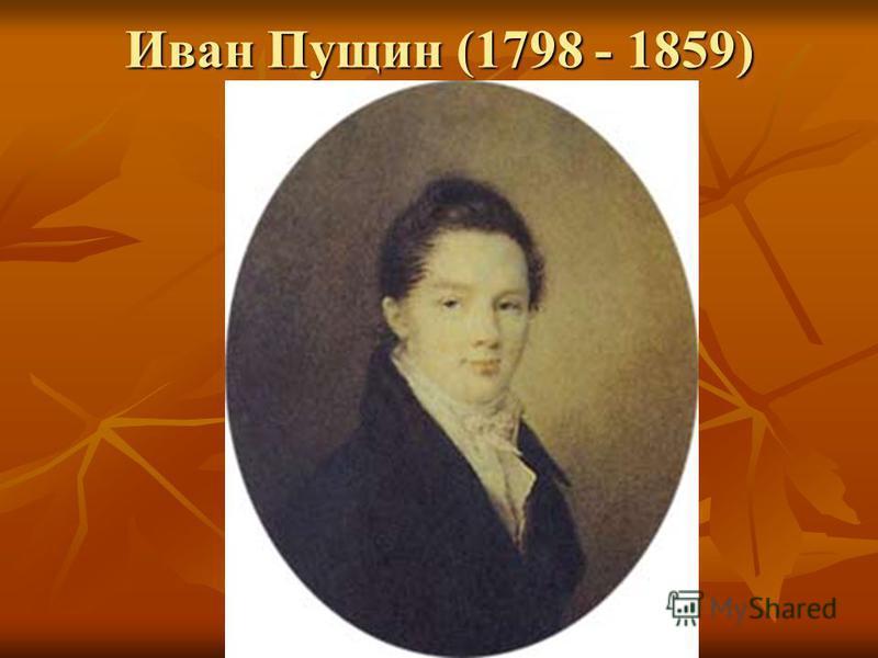 Иван Пущин (1798 - 1859)