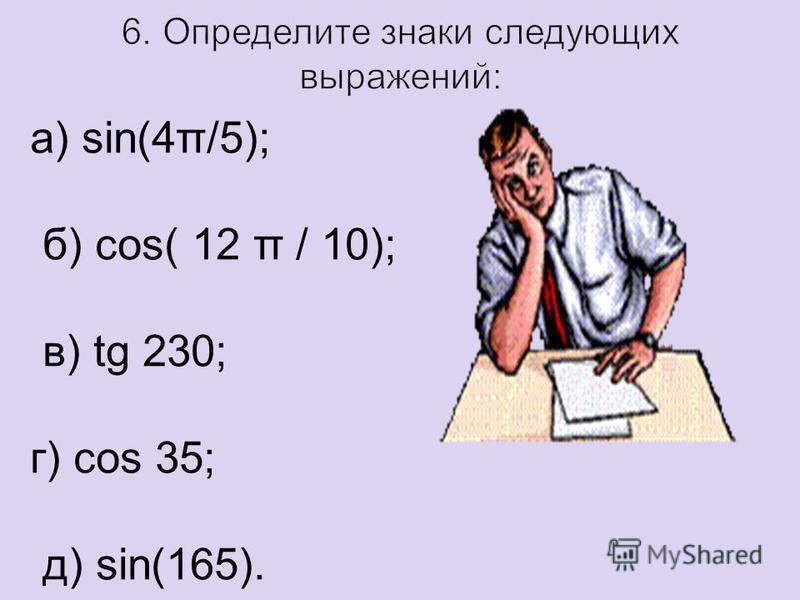 sin 2 x = 1 – cos 2 x tgx = sinx / cosx ctgx = cosx / sinx tgx * ctgx = 1 cos ( α + β ) = cos α * cos β - sinα * sin β sin ( α - β ) = sinα * cos β - cos α * sin β