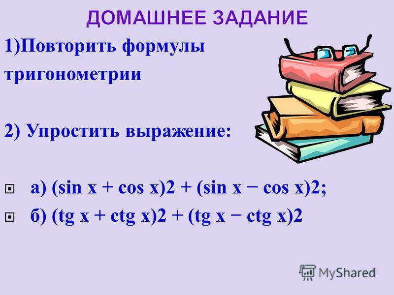 ОТВЕТЫ 1)y=1/2sinx; 2)y=2,5cosx.