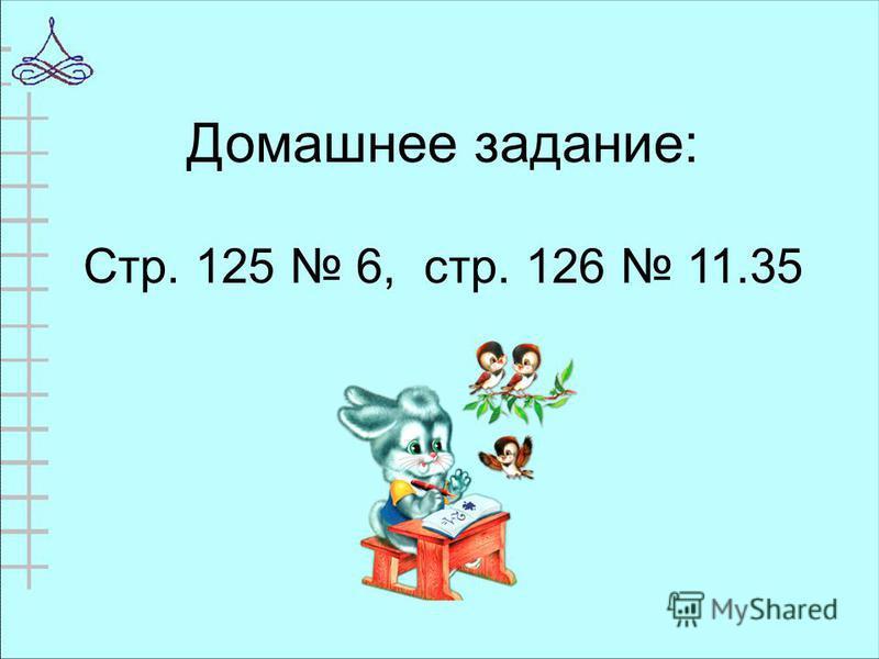 Домашнее задание: Стр. 125 6, стр. 126 11.35