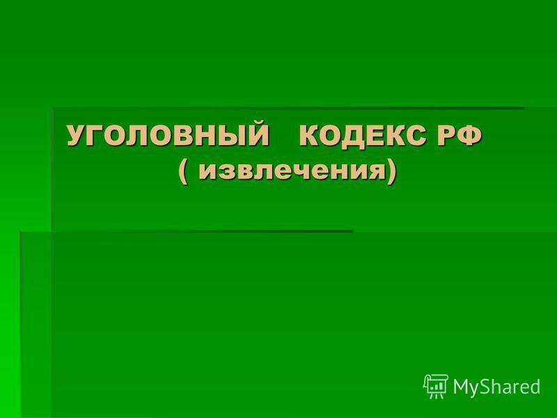 УГОЛОВНЫЙ КОДЕКС РФ ( извлечения)