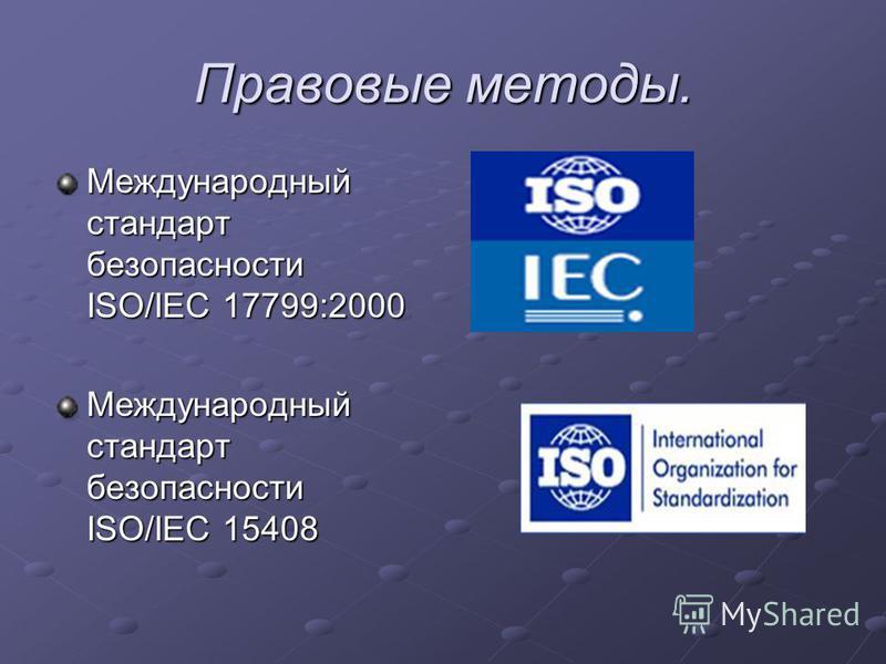 Правовые методы. Международный стандарт безопасности ISO/IEC 17799:2000 Международный стандарт безопасности ISO/IEC 15408