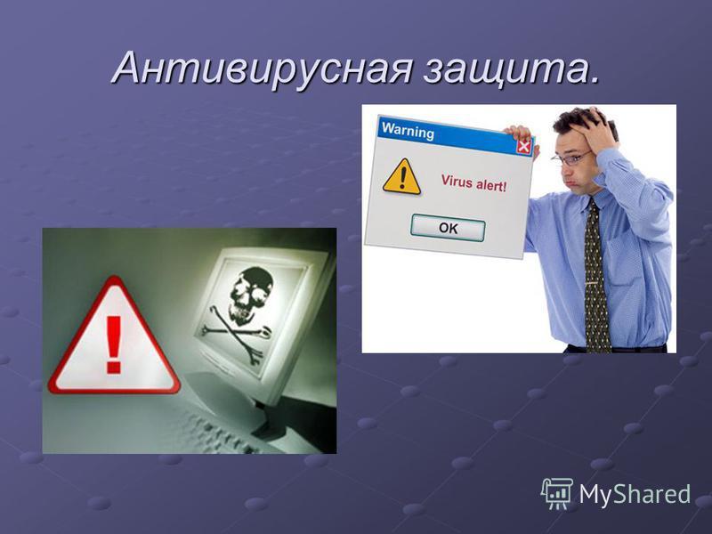Антивирусная защита.