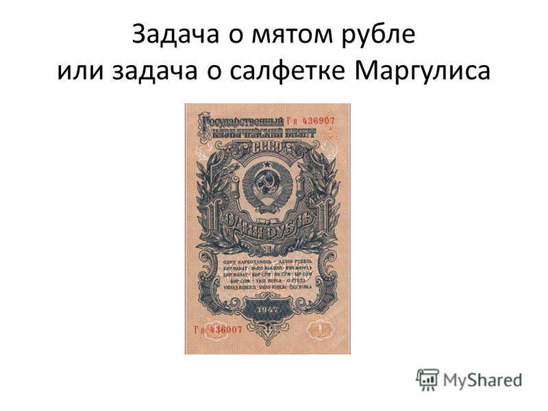 Задача о мятом рубле или задача о салфетке Маргулиса