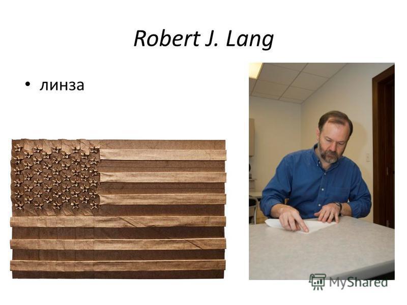 Robert J. Lang линза