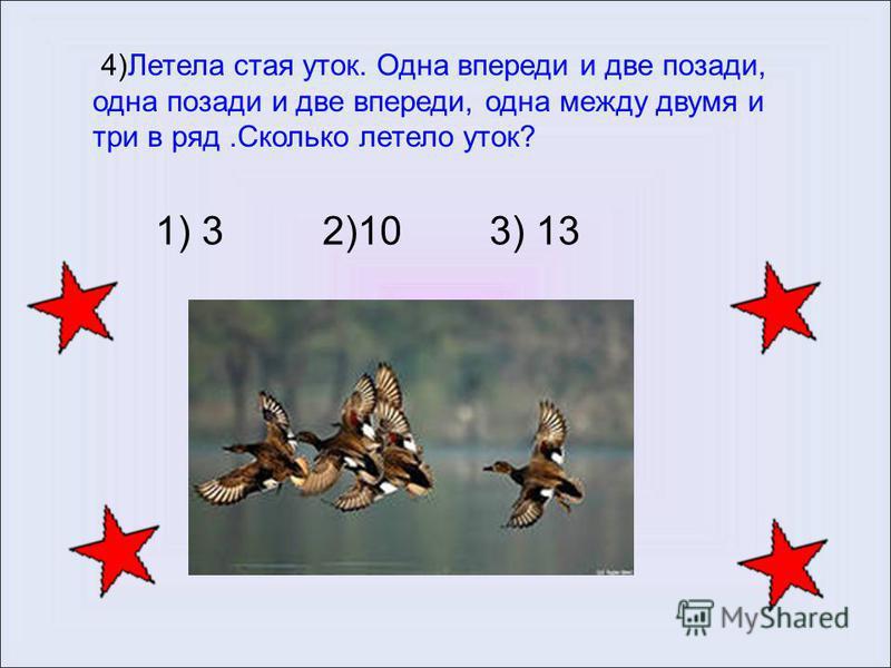 3) 5 стогов сена и 7 стогов свезли в одно место. Сколько стогов получилось? 1) 12 2)1 3) 13