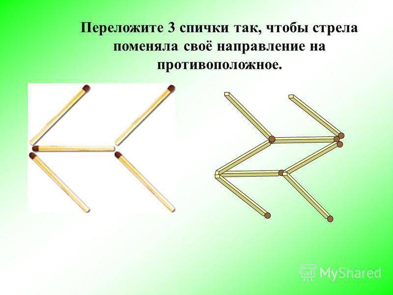 Переложите 3 спички так, чтобы стрела поменяла своё направление на противоположное.
