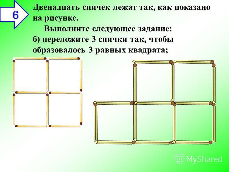Двенадцать спичек лежат так, как показано на рисунке. Выполните следующее задание: б) переложите 3 спички так, чтобы образовалось 3 равных квадрата; 6