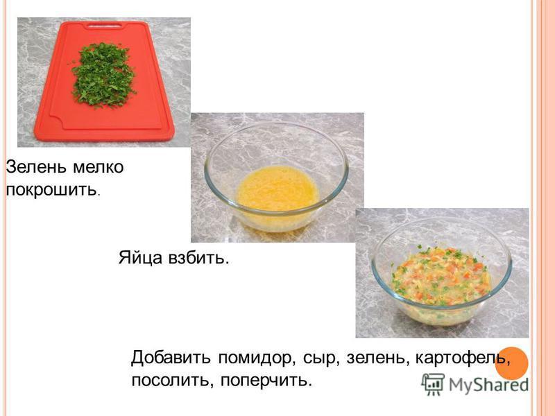 Зелень мелко покрошить. Яйца взбить. Добавить помидор, сыр, зелень, картофель, посолить, поперчить.