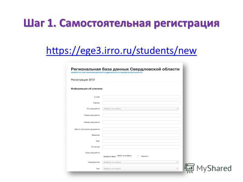 Шаг 1. Самостоятельная регистрация https://ege3.irro.ru/students/new