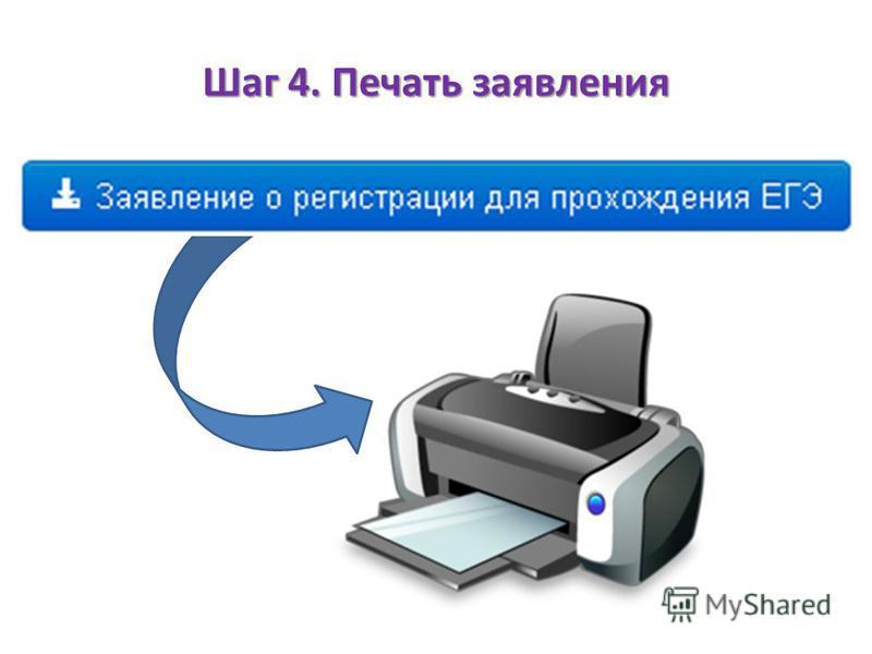 Шаг 4. Печать заявления