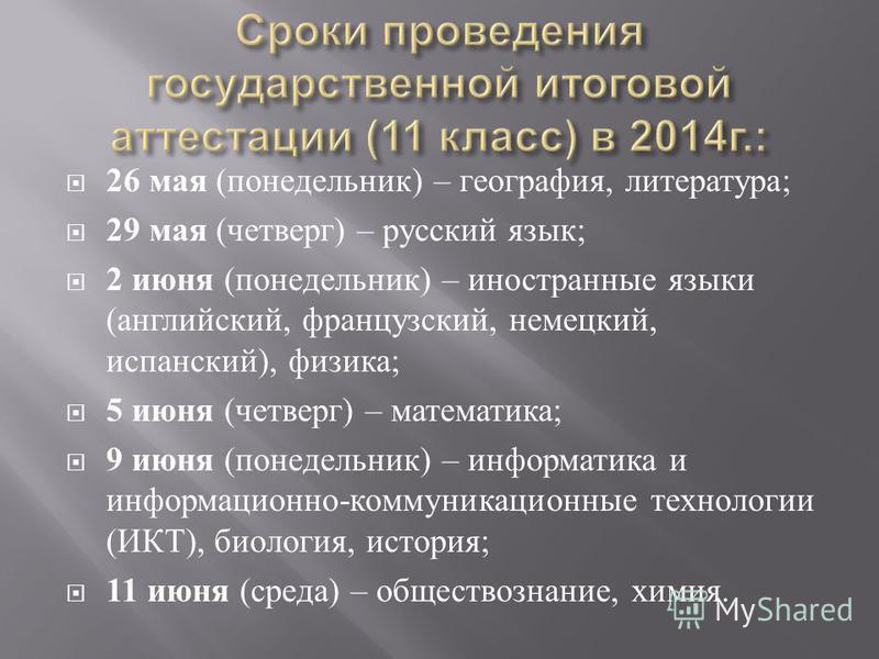 26 мая ( понедельник ) – география, литература ; 29 мая ( четверг ) – русский язык ; 2 июня ( понедельник ) – иностранные языки ( английский, французский, немецкий, испанский ), физика ; 5 июня ( четверг ) – математика ; 9 июня ( понедельник ) – инфо