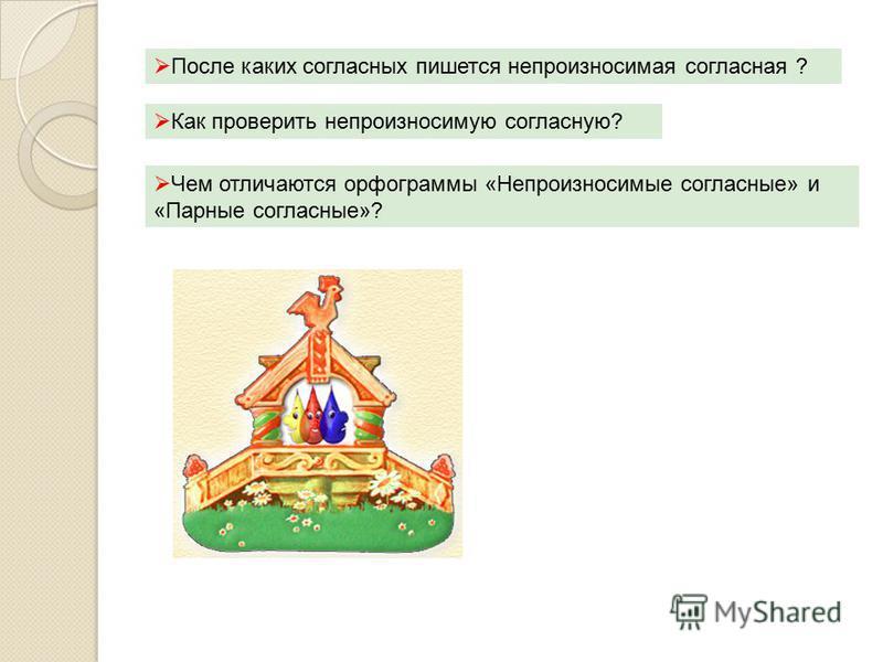 Как проверить непроизносимую согласную? После каких согласных пишется непроизносимая согласная? Чем отличаются орфограммы «Непроизносимые согласные» и «Парные согласные»?