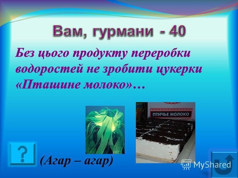Вам, гурмани -30 Це сама велика клітина тваринного організму, яку людина використовує в їжу… ( Яйце )