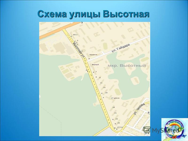 Схема улицы Высотная Схема улицы Высотная