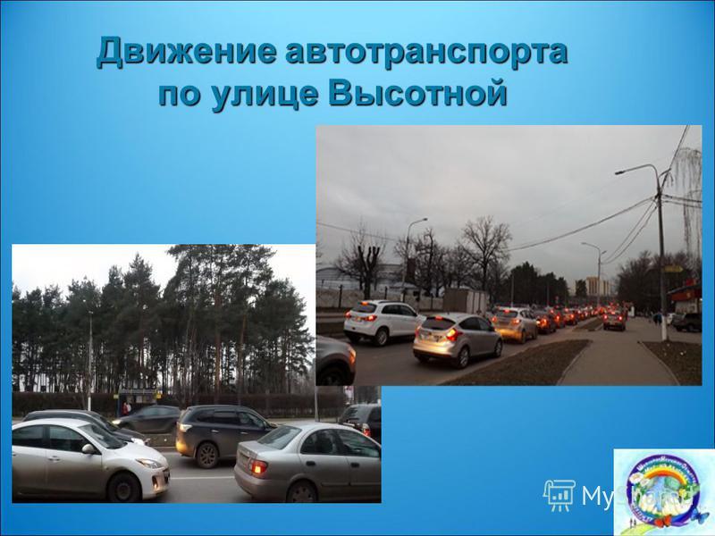 Движение автотранспорта по улице Высотной
