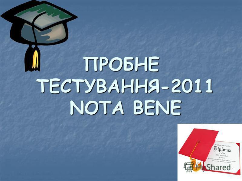ПРОБНЕ ТЕСТУВАННЯ-2011 NOTA BENE