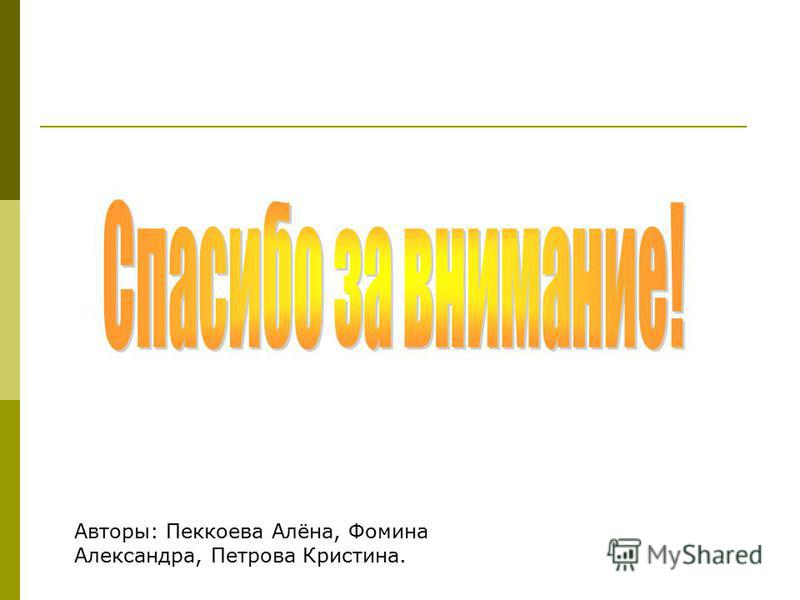 Авторы: Пеккоева Алёна, Фомина Александра, Петрова Кристина.